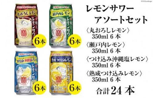 AE202宝酒造「レモンサワー」アソートセット