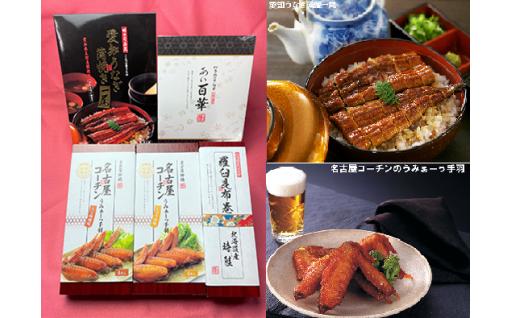 簡単調理で、うなぎ蒲焼・名古屋コーチン手羽
