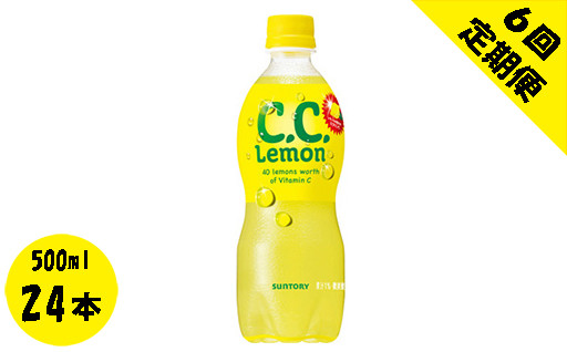 【6回定期便】C.C.レモン 500ml24本