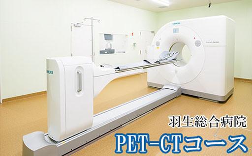 羽生総合病院 PET-CTコース