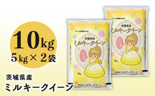 茨城県産ミルキークイーン10kg(5kg×2袋)