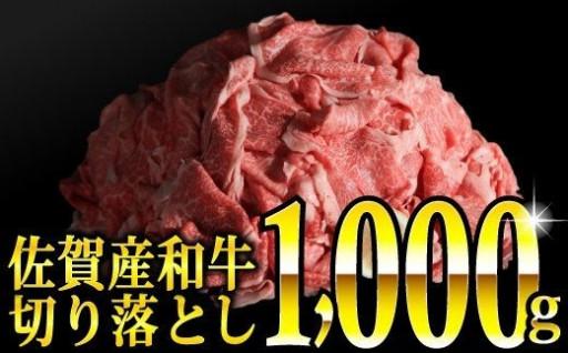 1000g 佐賀産和牛切り落とし(500g×2)