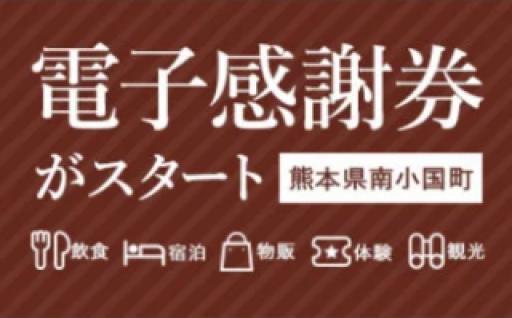 ふるさと納税をして熊本県南小国町にいこう!