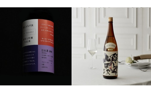 九平次生酒×火入れ酒飲み比べセット【特別限定品】