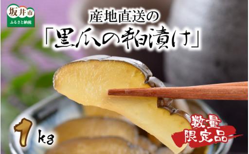 産地直送の「黒瓜の粕漬け」 1kg