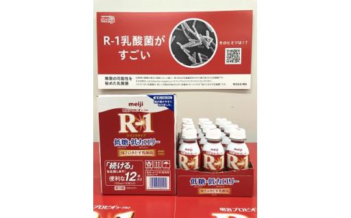 明治R‐1ドリンク低糖・低カロリー12か月定期