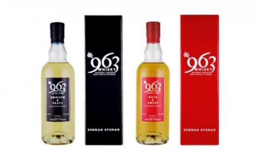 963 ウィスキーのセット