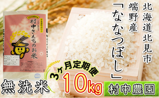 3ヶ月定期便 北見市ななつぼし 無洗米10kg