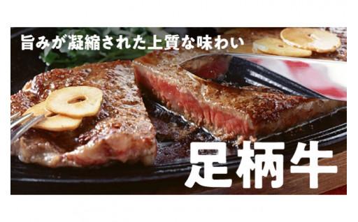 """""""ウシ""""年には旨みたっぷりの【秦野産足柄牛】!"""