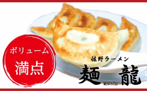 【冷凍餃子4人前(計約860g)】のご紹介!