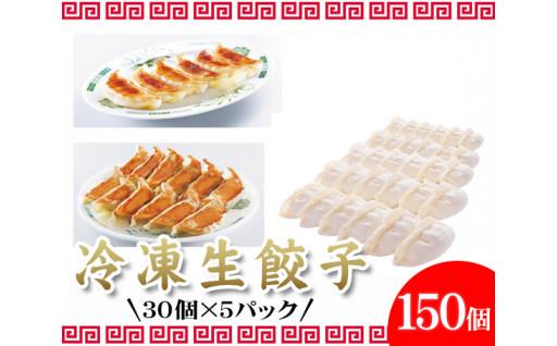 一押しの逸品「冷凍生餃子 標準150個」