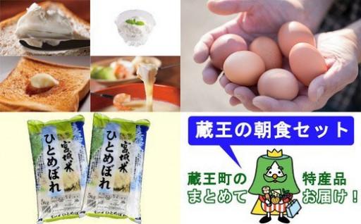 朝食にぴったりな蔵王町の特産品をまとめてお届け!