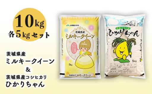 茨城県下妻市産米食べ比べセット10kg♪
