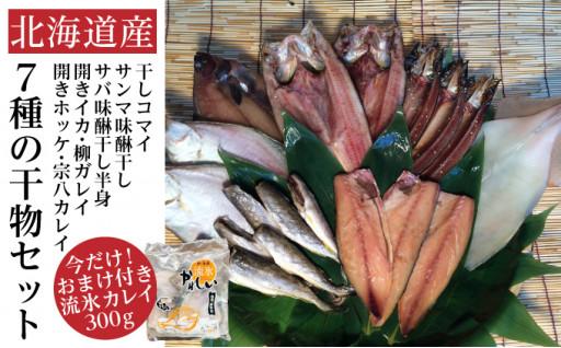 【年末年始限定1品追加】北海道産 干物セット7種