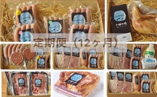 北海道十勝産豚・鶏お楽しみ定期便(12ヶ月)