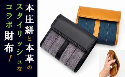 伝統工芸織物と革が織りなすコンパクト財布