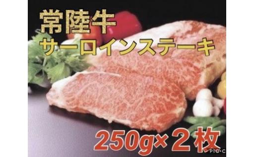 【コロナ支援品】常陸牛サーロインステーキ