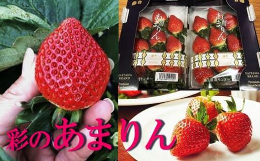 埼玉で誕生した苺!甘くてジューシー「あまりん」