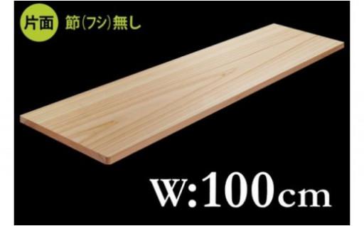 「釣りキチまな板」ワイド100cm 片面 節なし