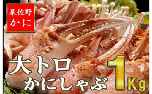 「泉佐野かに」大トロ蟹しゃぶセット 1kg