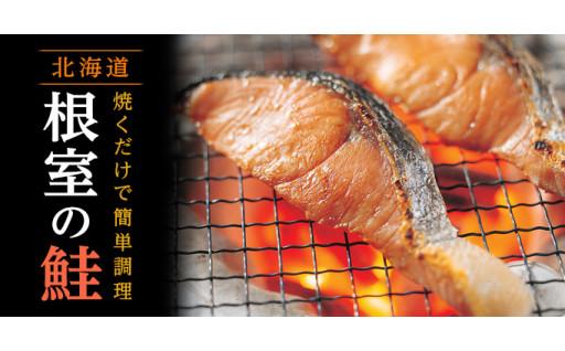 焼くだけ簡単調理!北海道根室の鮭