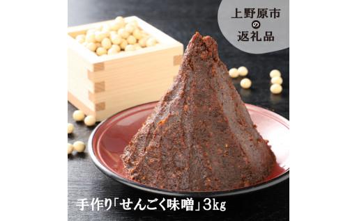 山梨県産無添加 天然醸造の「せんごく味噌」3kg