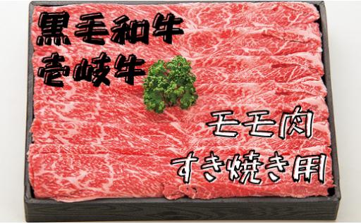 【黒毛和牛】壱岐牛モモ肉すき焼き用500g