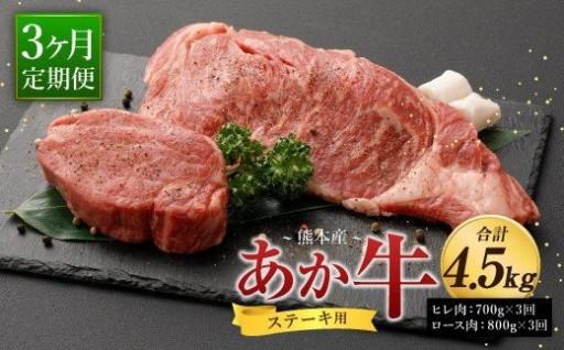 【定期便3ヶ月】あか牛ヒレ ロース合計4.5kg