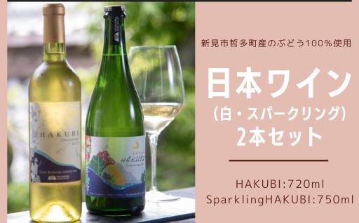 日本ワイン 白・スパークリング 2本セット