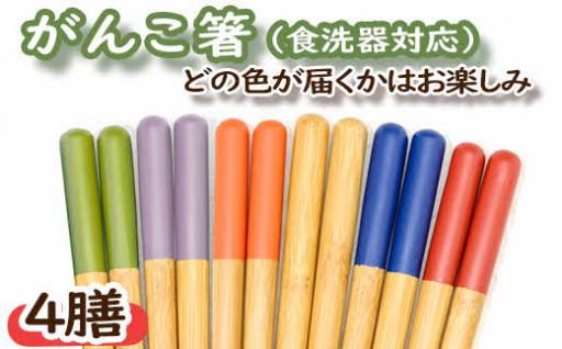 食洗器対応、竹製がんこ箸23㎝ 4膳セット