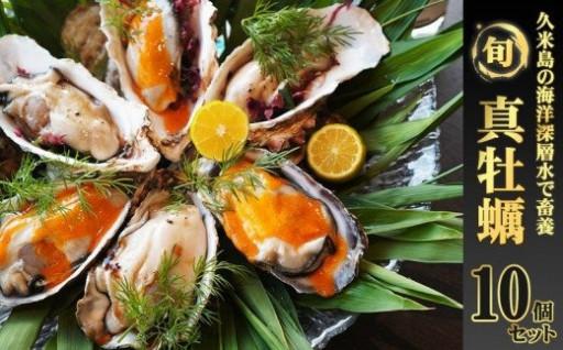 久米島の海洋深層水で畜養した真牡蠣10個セット