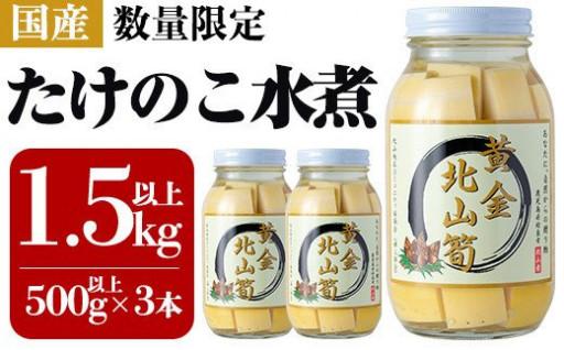 【数量限定】黄金北山筍(大)500g以上×3本