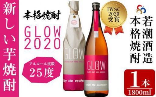 IWSC受賞!新しい芋焼酎GLOW2020 1本