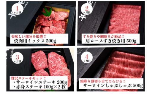 飛騨牛 4回 定期便 焼肉 ステーキ すき焼き