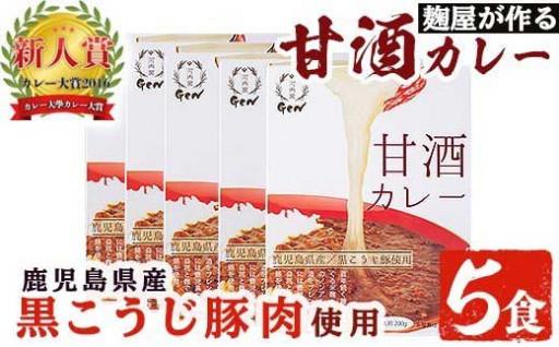 麹屋が作る本格派甘酒カレー5箱セット!