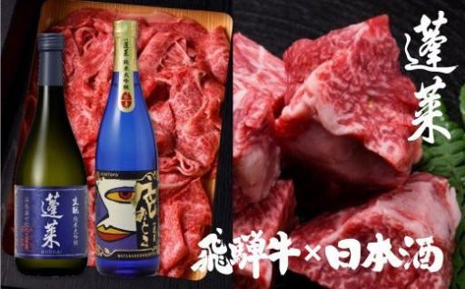 飛騨牛×蓬莱日本酒セット 日本酒 飛騨牛小間切れ
