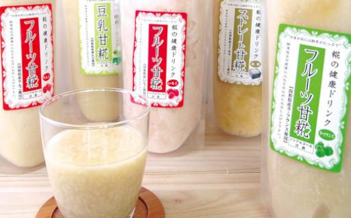 山形県産フルーツ甘酒5個セット