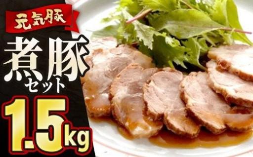 【使い勝手◎!】元気豚 煮豚セット 1.5kg