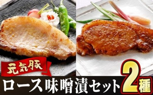 【元気豚】ロース味噌漬2種セット(10枚入)