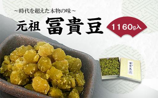 1/15追加!元祖冨貴豆~時代を超えた本物の味~