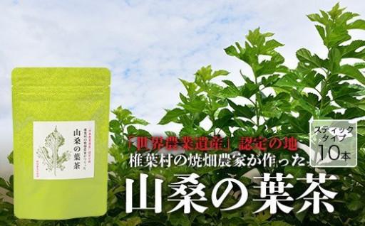 【世界農業遺産】焼畑農家がつくった山桑の葉茶