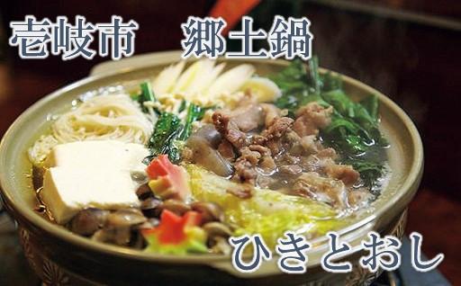 【壱岐市の郷土鍋】ひきとおし、その名の由来は…