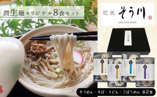 潤生麺オリジナル(8食セット)