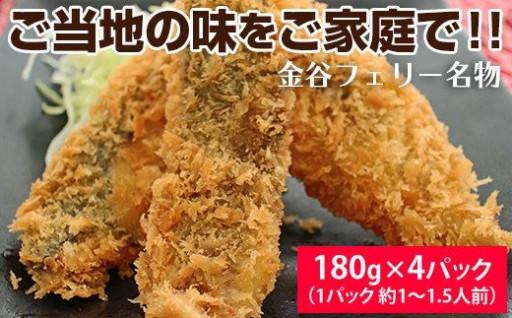 簡単揚げるだけ!【手作りアジフライ】720g