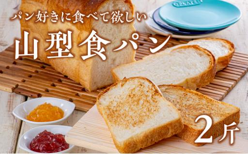 一押しの山型食パン【アルフォンソ】