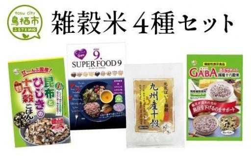 10-85 種商 雑穀米セット B