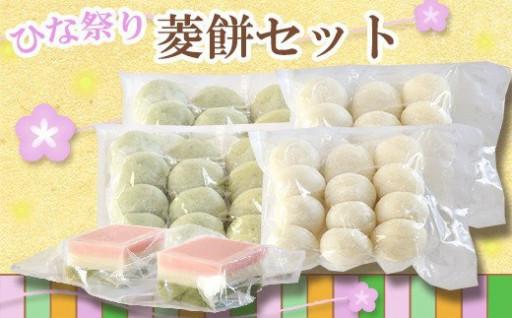 【米どころのお餅専門店】白うさぎの菱餅セット