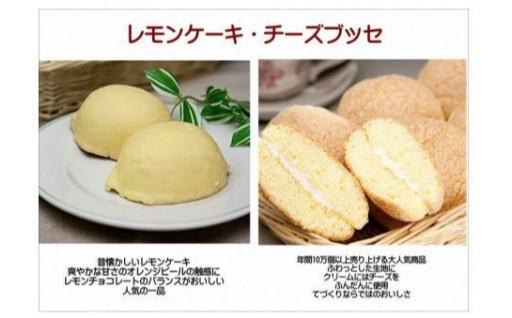 山陰浜田 チーズブッセ・レモンケーキ詰合せ♬