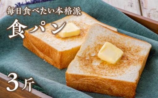 おいしい食パン【パン・ド・ミ】(6枚切×3斤)