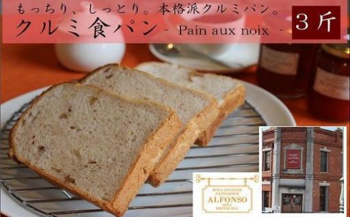 クルミ食パン(5枚切×3斤)【アルフォンソ】